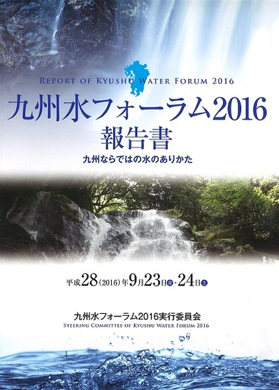 kyushuwaterforum201601.jpg